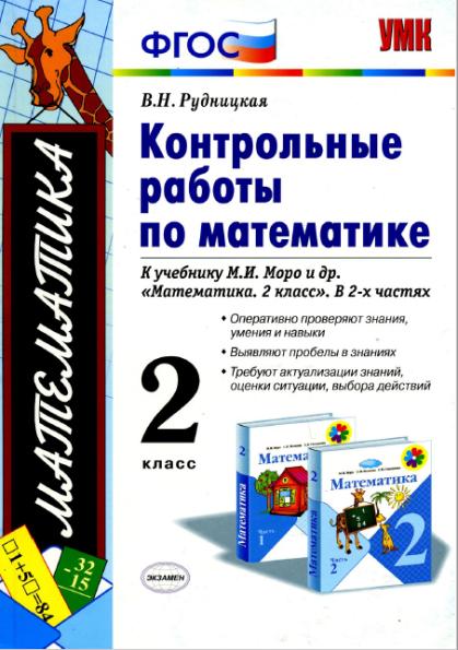 Итоговые Контрольные Проверочные работы Тесты библиотека  Контрольные по Математике 2 класс 2012
