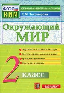 kim-okruzhayushhij-mir-2-klass-tixomirova